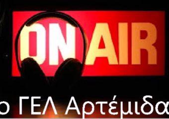 Κάνω ραδιόφωνο στο European School Radio